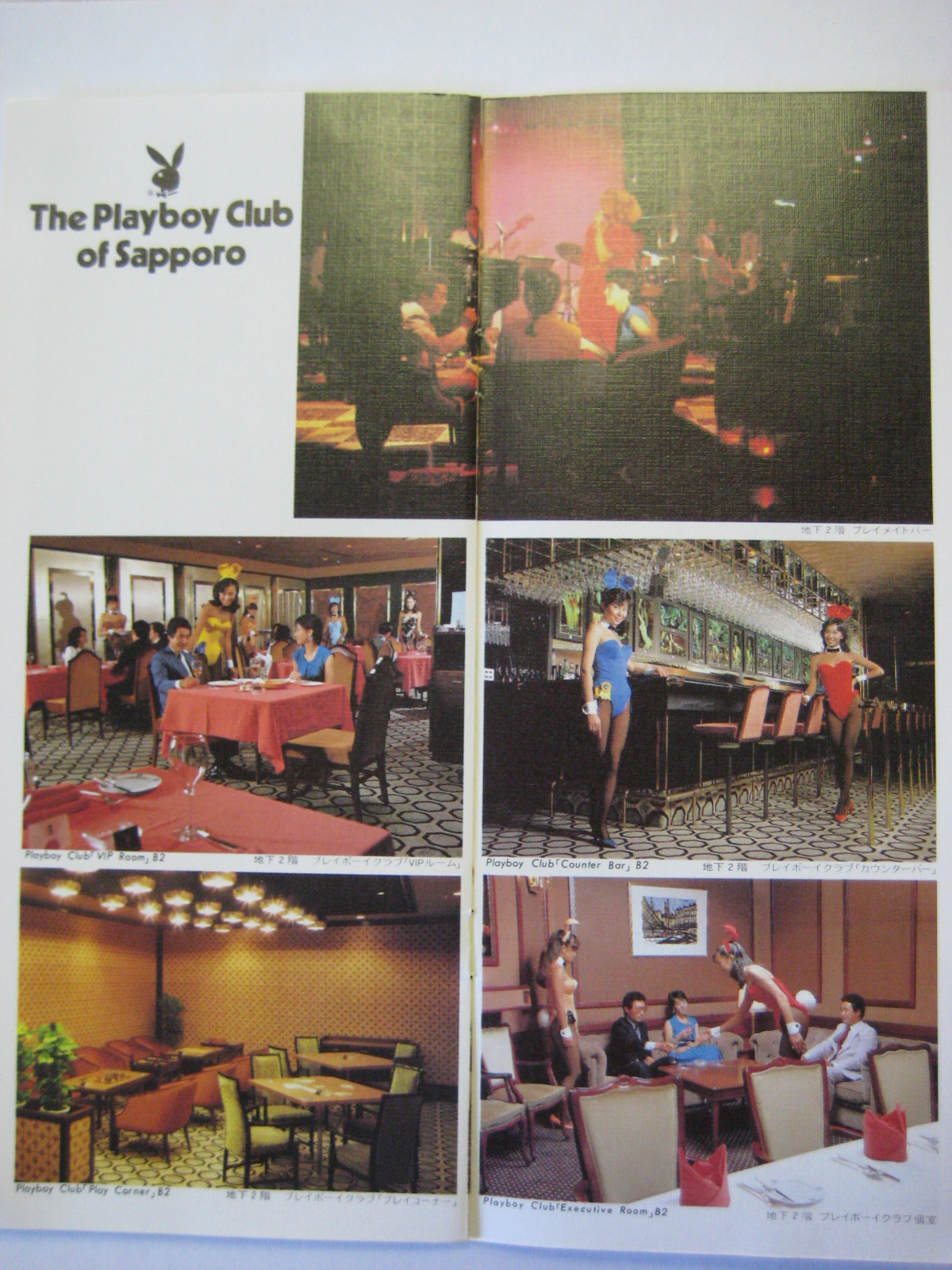 Alpha Hotel Sapporo Playboy club Brochure